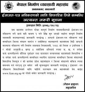 Federation Of Contractors' Associations Of Nepal – FCAN